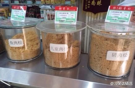 """太可怕了!我家附近的稻香村里除了卖""""猪肉松""""、""""鱼肉松"""",竟然还卖""""儿童肉松"""",太残忍了!"""