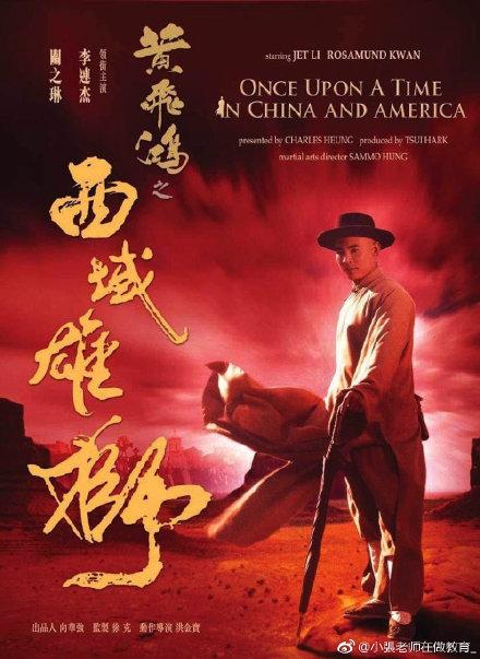 黄飞鸿之西域雄狮(2K修复版) 1997.HD720P 迅雷下载