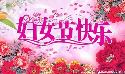 三八妇女节的祝福语短信