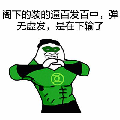 暴漫是在下输了_斗图啦 › 在下输了斗图表情 - doutula.com