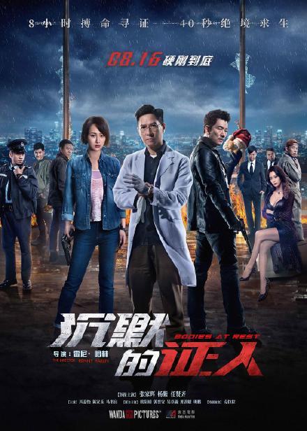 《沉默的证人电影版》 (2019) TC720P