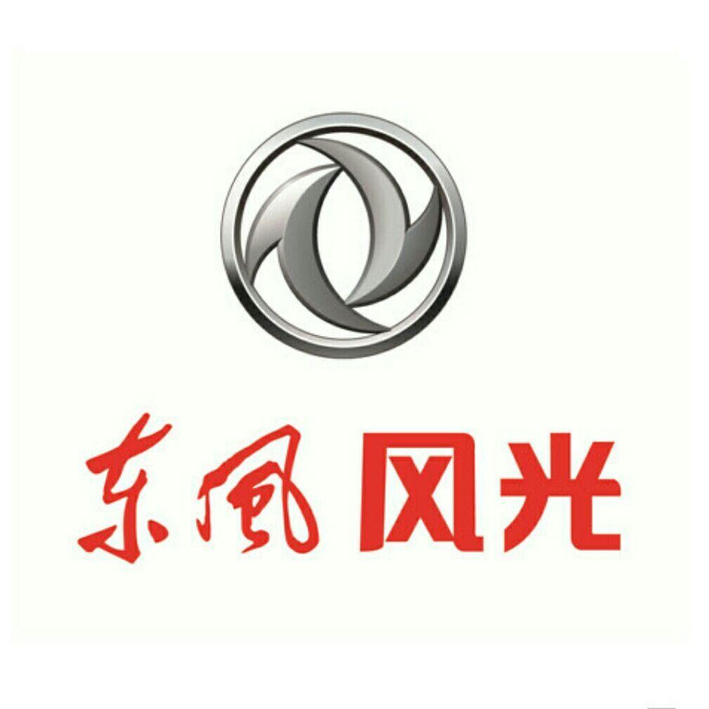 东风风光是东风汽车品牌旗下的乘用车子品牌,共享东风国际资源大平台。传承东风汽车精湛的造车技术,融合中、意、德、韩等专家团队智慧,以先进设备和制造水平,带来世界级经典品牌。