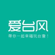 愛颱風台灣自由行