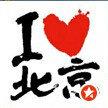 北京吃喝玩乐头条
