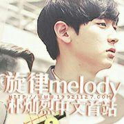 旋律melody_朴灿烈中文首站
