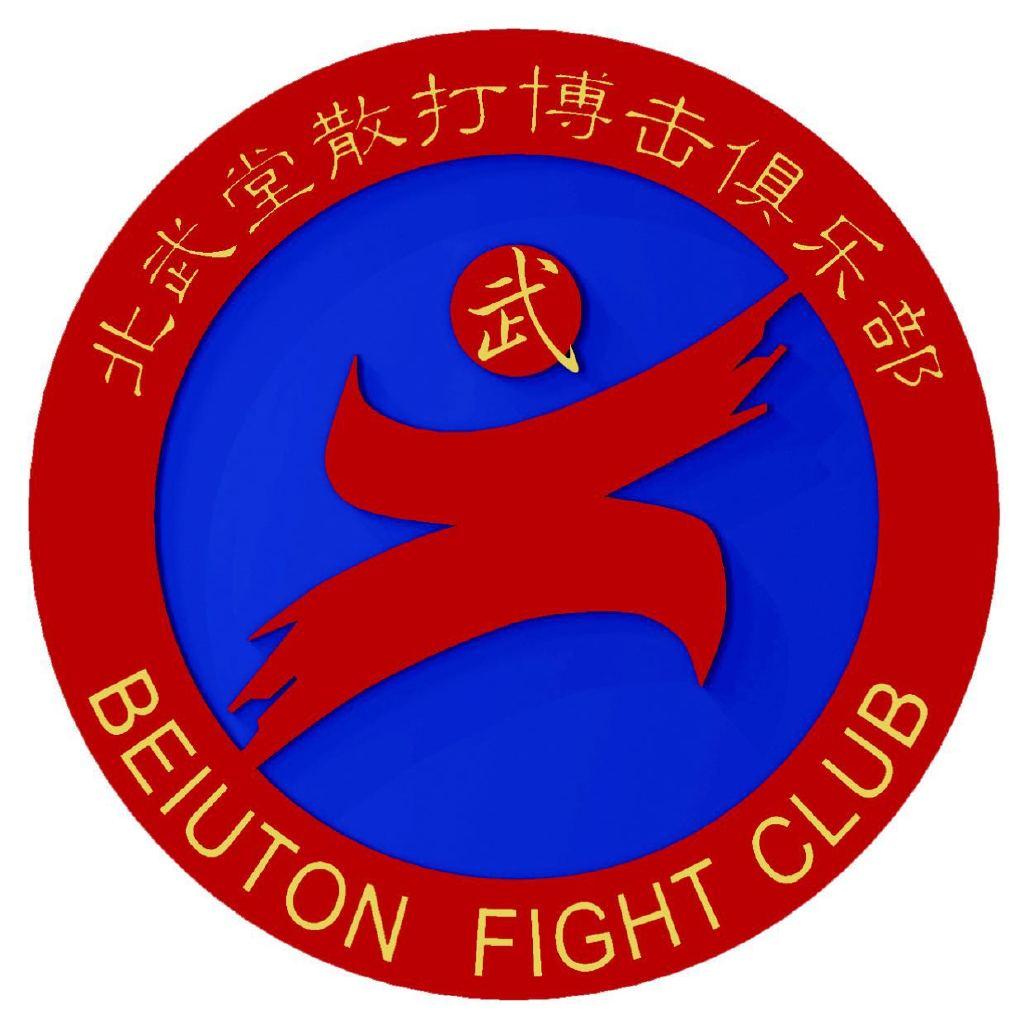 北京北武堂散打搏击俱乐部