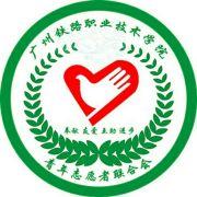 广州铁职院青年志愿者联合会