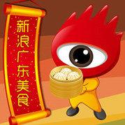 专注健康美食、美食特惠、投诉提醒。投稿请私信或@我。鲜城广州:http://guangzhou.51xiancheng.com 美食频道:http://eat.gd.sina.com.cn