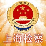 上海检察微博照片