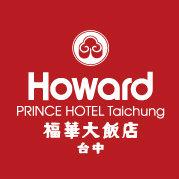台中福華大飯店HowardTaichung
