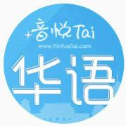 華語音悅Tai
