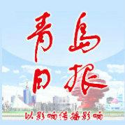 青岛日报官方微博