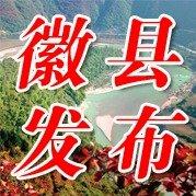 陇南徽县发布