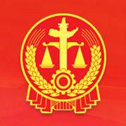 最高人民法院微博照片