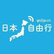 日本自由行