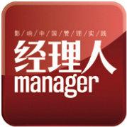 一本为CEO及准CEO阶层提供的商业思想和解决方案的高端商业杂志。经理人网:http://www.sino-manager.com/ 。订阅热线:0755-82791807