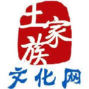 土家族文化网