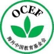 OCEF海外中国教育基金会