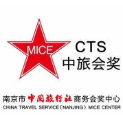 南京中旅会奖官方微博