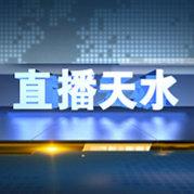 天水广播电视台《直播天水》官方微博
