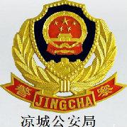 凉城县公安局