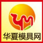 华夏模具网官网