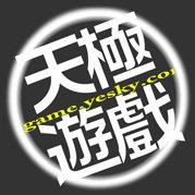 天极网游戏频道