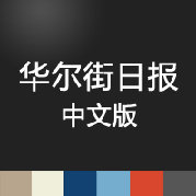 华尔街日报中文网