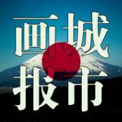 日本城市畫報