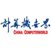 计算机世界
