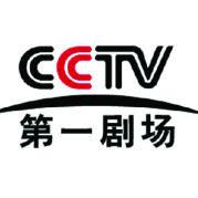 CCTV第一剧场