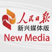 人民日报新兴媒体版