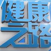 cctv10健康之路脾胃_CCTV10_健康之路的微博_微博