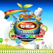 我愛白花油地道台灣味