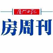 厦门日报房周刊
