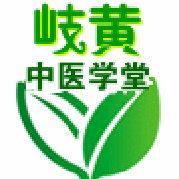 岐黄中医学堂