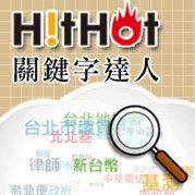 台灣關鍵字達人HitHot