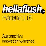 HELLAFLUSH汽车创新工场