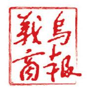 义乌商报官方微博