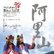 YuYuPas阿里山鄒族文化部落