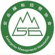 西南民族大学企业模拟经营协会