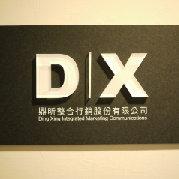 DXIMC鼎昕整合行銷