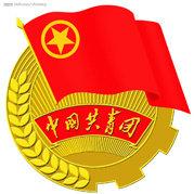 忻州代县共青团微博照片