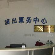 宁波逸夫剧院票务中心