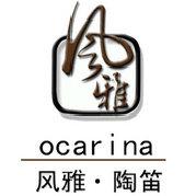 风雅陶笛ocarina