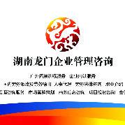 益阳龙门社会工作服务中心
