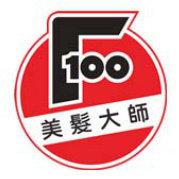 F100美髮大師