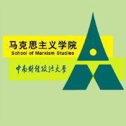 中南财经政法大学马克思主义学院