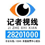 天津日报记者视线