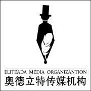 奥德立特传播机构